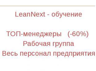LeanNext - обучение LeanNext - обучение ТОП-менеджеры (-60%) Рабочая группа Весь