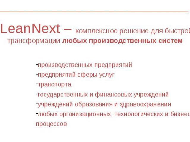 LeanNext – комплексное решение для быстрой трансформации любых производственных систем LeanNext – комплексное решение для быстрой трансформации любых производственных систем