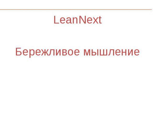LeanNext LeanNext Бережливое мышление