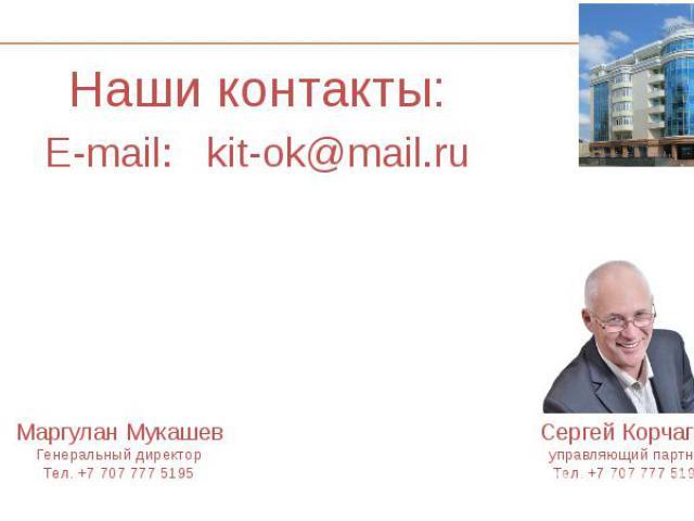Наши контакты: Наши контакты: E-mail: kit-ok@mail.ru