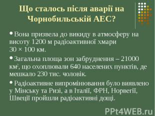 Що сталось після аварії на Чорнобильській АЕС? Вона призвела до викиду в атмосфе
