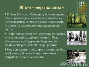 30 км «мертва зона» В лісах Полісся, Київщини, Житомирщини, Рівненщини радіоелем