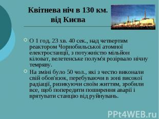 Квітнева ніч в 130 км. від Києва О 1 год. 23 хв. 40 сек., над четвертим реакторо