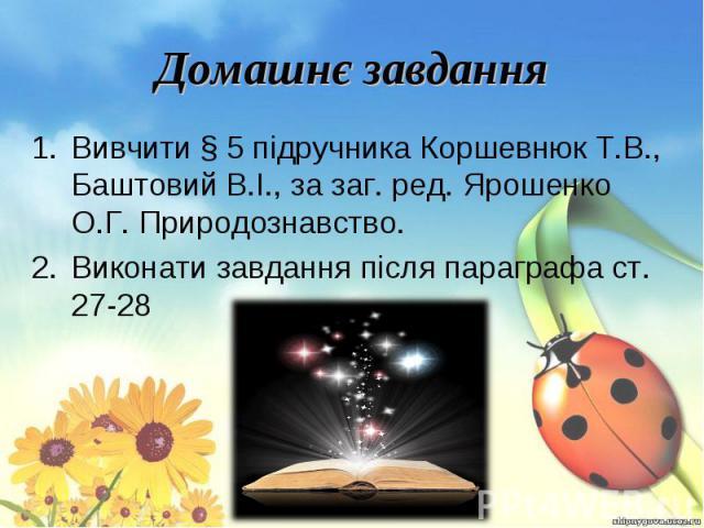 Вивчити § 5 підручника Коршевнюк Т.В., Баштовий В.І., за заг. ред. Ярошенко О.Г. Природознавство. Вивчити § 5 підручника Коршевнюк Т.В., Баштовий В.І., за заг. ред. Ярошенко О.Г. Природознавство. Виконати завдання після параграфа ст. 27-28