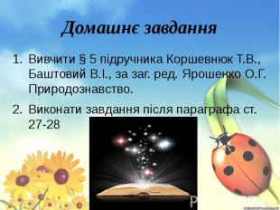 Домашнє завдання Вивчити § 5 підручника Коршевнюк Т.В., Баштовий В.І., за заг. р
