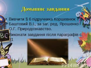 Вивчити § 6 підручника Коршевнюк Т.В., Баштовий В.І., за заг. ред. Ярошенко О.Г.