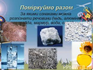 За якими ознаками можна розпізнати речовини (мідь, алюміній, крейда, мармур, вод
