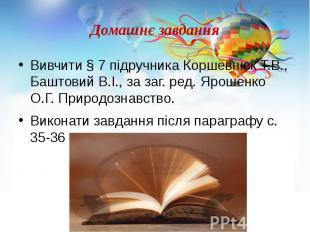 Домашнє завдання Вивчити § 7 підручника Коршевнюк Т.В., Баштовий В.І., за заг. р