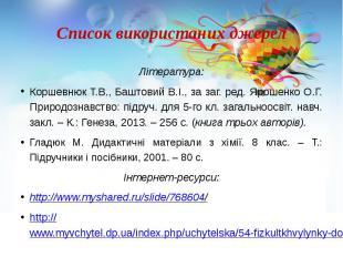 Список використаних джерел Література: Коршевнюк Т.В., Баштовий В.І., за заг. ре