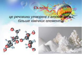 Складні це речовини утворені з атомів двох і більше хімічних елементів