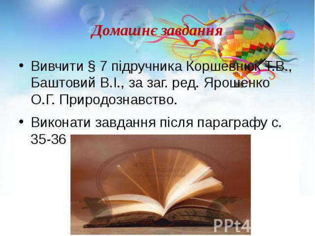 Домашнє завдання Вивчити § 7 підручника Коршевнюк Т.В., Баштовий В.І., за заг. ред. Ярошенко О.Г. Природознавство. Виконати завдання після параграфу с. 35-36