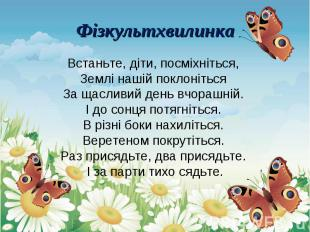 Встаньте, діти, посміхніться, Землі нашій поклоніться За щасливий день вчорашній