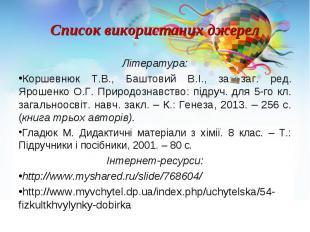 Література: Література: Коршевнюк Т.В., Баштовий В.І., за заг. ред. Ярошенко О.Г
