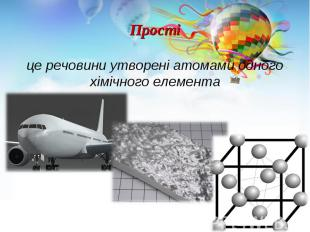 це речовини утворені атомами одного хімічного елемента це речовини утворені атом