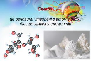 це речовини утворені з атомів двох і більше хімічних елементів це речовини утвор