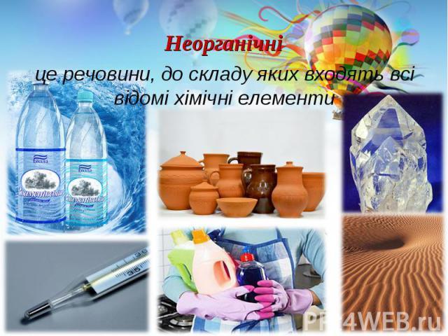 це речовини, до складу яких входять всі відомі хімічні елементи це речовини, до складу яких входять всі відомі хімічні елементи