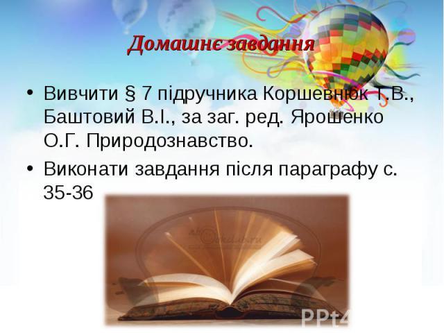 Вивчити § 7 підручника Коршевнюк Т.В., Баштовий В.І., за заг. ред. Ярошенко О.Г. Природознавство. Вивчити § 7 підручника Коршевнюк Т.В., Баштовий В.І., за заг. ред. Ярошенко О.Г. Природознавство. Виконати завдання після параграфу с. 35-36