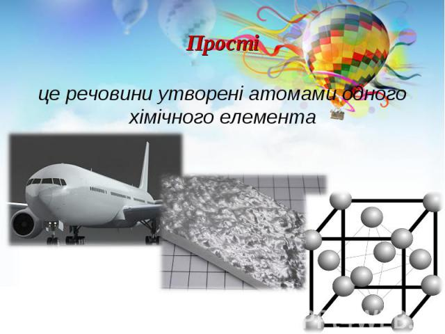 це речовини утворені атомами одного хімічного елемента це речовини утворені атомами одного хімічного елемента