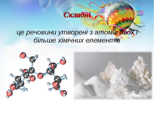 це речовини утворені з атомів двох і більше хімічних елементів це речовини утворені з атомів двох і більше хімічних елементів