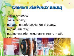 зміна кольору; зміна кольору; зміна запаху; випадення або розчинення осаду; виді