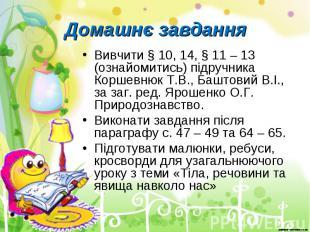 Вивчити § 10, 14, § 11 – 13 (ознайомитись) підручника Коршевнюк Т.В., Баштовий В
