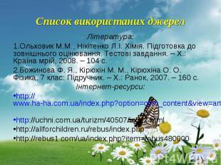 Література: Література: Ольховик М.М., Нікітенко Л.І. Хімія. Підготовка до зовні