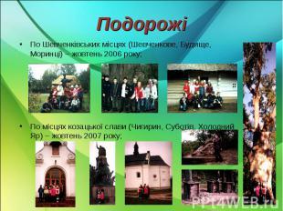 По Шевченківських місцях (Шевченкове, Будище, Моринці) – жовтень 2006 року; По Ш