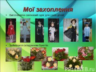 Виготовляти святковий одяг для своїх дітей; Виготовляти святковий одяг для своїх