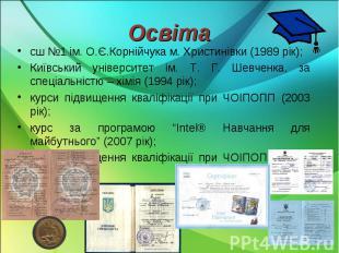 сш №1 ім. О.Є.Корнійчука м. Христинівки (1989 рік); сш №1 ім. О.Є.Корнійчука м.