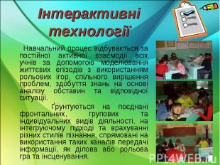 Навчальний процес відбувається за постійної активної взаємодії всіх учнів за доп