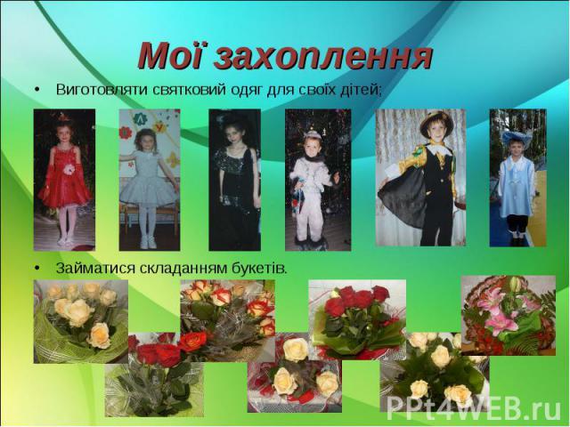 Виготовляти святковий одяг для своїх дітей; Виготовляти святковий одяг для своїх дітей; Займатися складанням букетів.