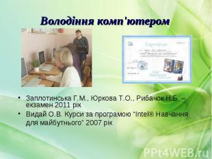 Заплотинська Г.М., Юркова Т.О., Рибачок Н.Б. –екзамен 2011 рік Заплотинська Г.М.