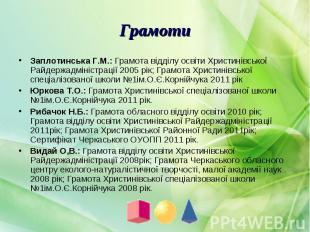 Заплотинська Г.М.: Грамота відділу освіти Христинівської Райдержадміністрації 20