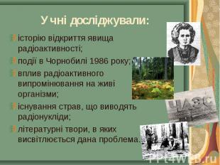 історію відкриття явища радіоактивності; історію відкриття явища радіоактивності