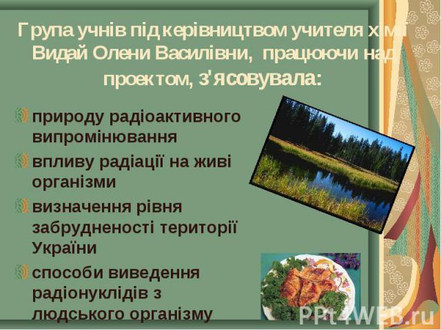 природу радіоактивного випромінювання природу радіоактивного випромінювання впливу радіації на живі організми визначення рівня забрудненості території України способи виведення радіонуклідів з людського організму