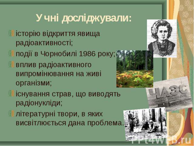 історію відкриття явища радіоактивності; історію відкриття явища радіоактивності; події в Чорнобилі 1986 року; вплив радіоактивного випромінювання на живі організми; існування страв, що виводять радіонукліди; літературні твори, в яких висвітлюється …