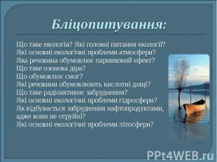 Що таке екологія? Які головні питання екології? Що таке екологія? Які головні пи