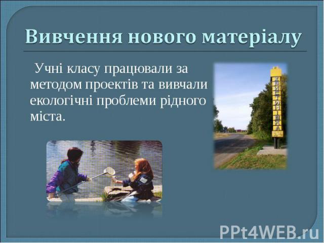 Учні класу працювали за методом проектів та вивчали екологічні проблеми рідного міста. Учні класу працювали за методом проектів та вивчали екологічні проблеми рідного міста.