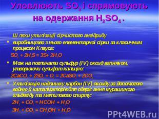 Уловлюють SO2 і спрямовують на одержання H2SO4 . Шляхи утилізації сірчистого анг