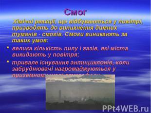 Смог Хімічні реакції, що відбуваються у повітрі, призводять до виникнення димних