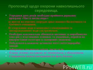 Пропозиції щодо охорони навколишнього середовища. Упродовж двох років необхідно