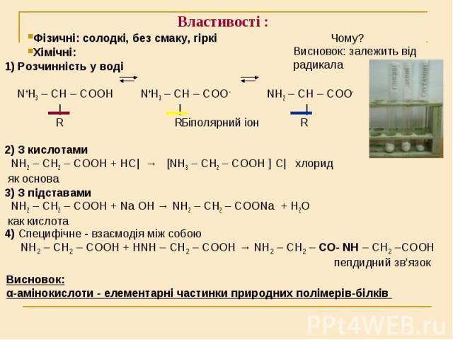 1) Розчинність у воді 1) Розчинність у воді N+H3 – CH – COOH N+H3 – CH – COO - NH2 – CH – COO- | | | R R R 2) З кислотами NH2 – CH2 – COOH + НС| → [NH3 – CH2 – COOH ] С| хлорид як основа 3) З підставами NH2 – CH2 – COOH + Na OH → NH2 – CH2 – COONa +…