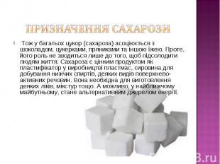 Тож у багатьох цукор (сахароза) асоціюється з шоколадом, цукерками, пряниками та
