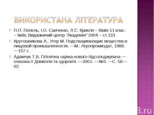 П.П. Попель, І.О. Савченко, Л.С. Крикля – Хімія 11 клас. – Київ, Видавничий цент