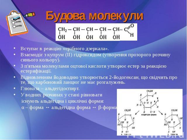 Вступає в реакцію «срібного дзеркала». Вступає в реакцію «срібного дзеркала». Взаємодіє з купрум (ІІ) гідроксидом (утворення прозорого розчину синього кольору). З п'ятьма молекулами оцтової кислоти утворює естер за реакцією естерифікації. Відновленн…