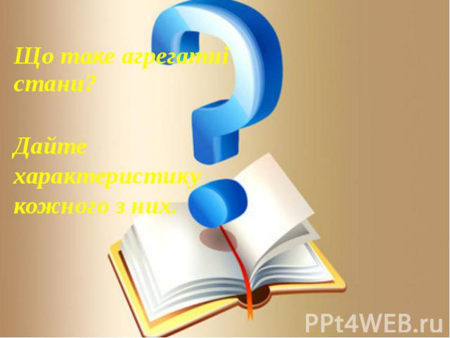 Що таке агрегатні стани?