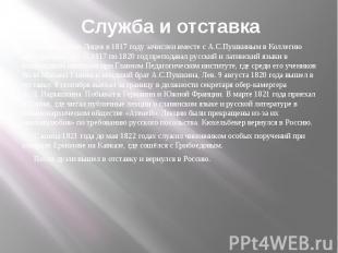 Служба и отставка По окончании Лицея в 1817 году зачислен вместе с А.С.Пушкиным
