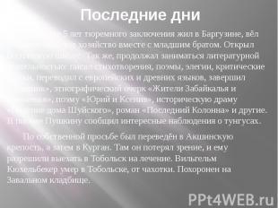 Последние дни Последние 5 лет тюремного заключения жил в Баргузине, вёл большое