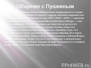 Общение с Пушкиным Общение Пушкина и Кюхельбекера было непрерывным в течение 181