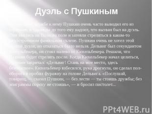 Дуэль с Пушкиным При всей дружбе к нему Пушкин очень часто выводил его из терпен